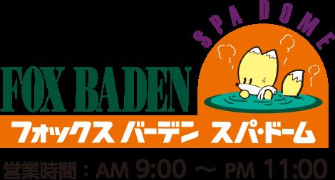 フォックスバーデン スパ・ドーム ロゴ