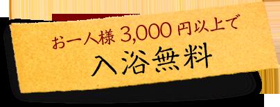 お一人様3,000円以上で入浴無料